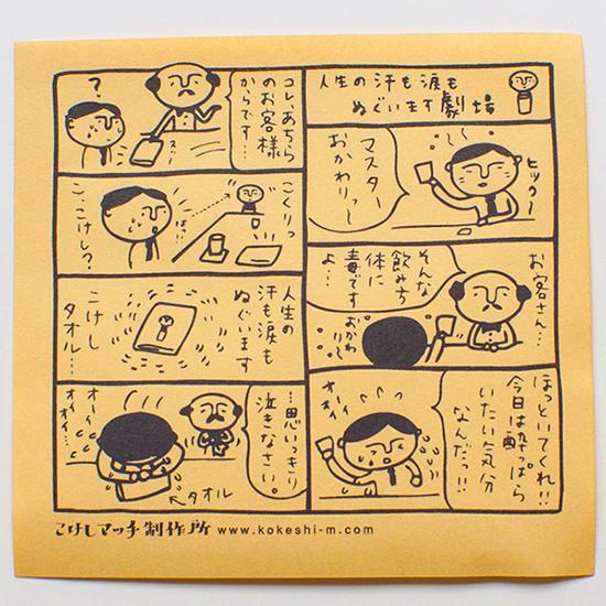 こけしタオル漫画