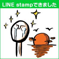 こけしマッチのLINEスタンプ